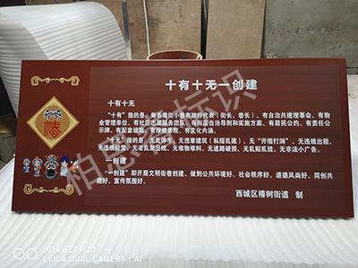 北京西城区椿树街道仿木胡同公示牌