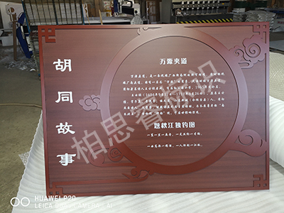 北京西城区仿木胡同公示牌