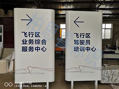 大兴新机场标牌