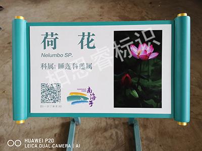南海子公园花卉标牌