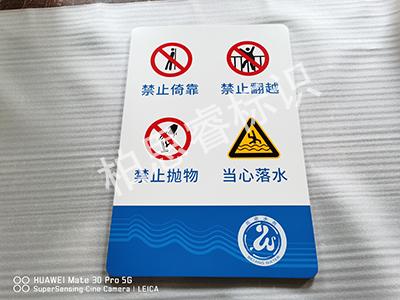 北京水务标牌
