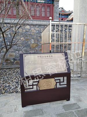 西山方志书院铜板腐蚀做旧标牌