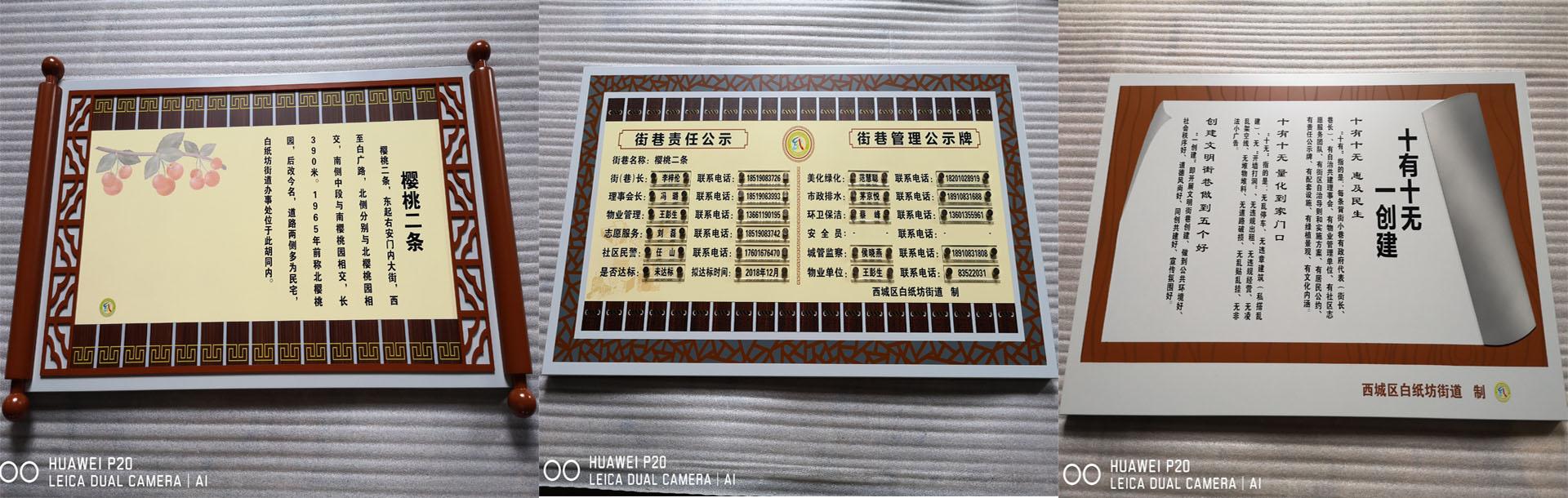 北京西城胡同标牌